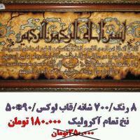 تابلو فرش دستباف نما - سوره قرآن