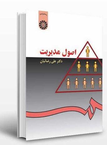 خلاصه کتاب اصول مدیریت نوشته دکتر علی رضائیان