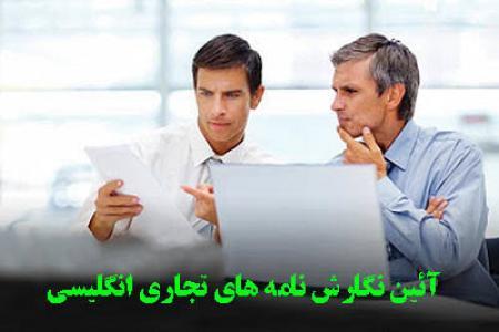 آموزش مکاتبات تجاری به زبان انگلیسی