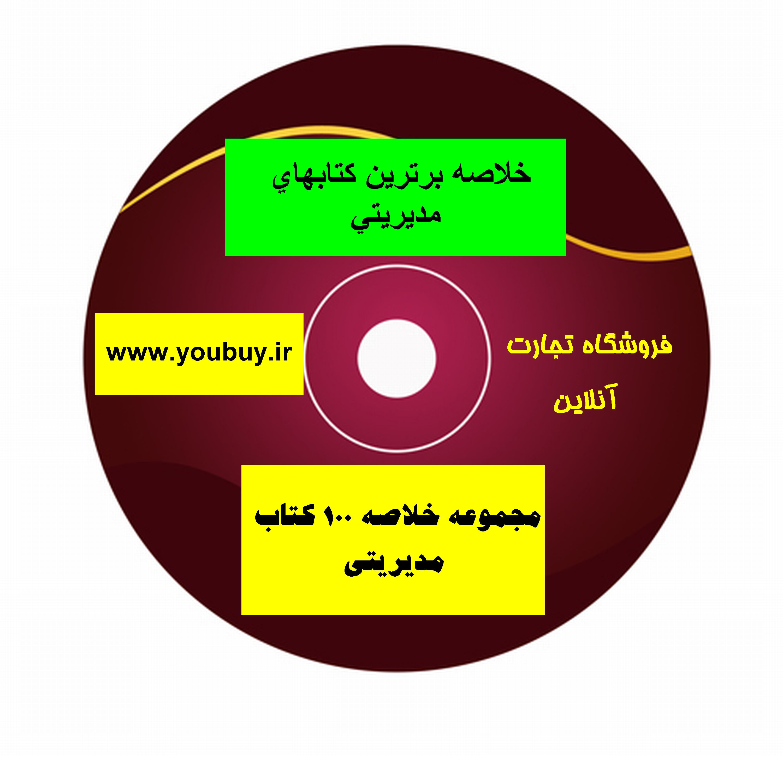 پکیج 100 کتاب مدیریتی