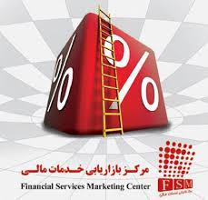 فایل پنجمین کنفرانس خدمات بانکی