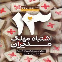 خلاصه 13 اشتباه مهلک مدیران