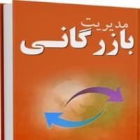 توضيحات پاورپوینت کتابهای مدیریت بازرگانی+نمونه سوال