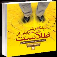 خلاصه کتاب سنگفرش هر خیابان از طلاست