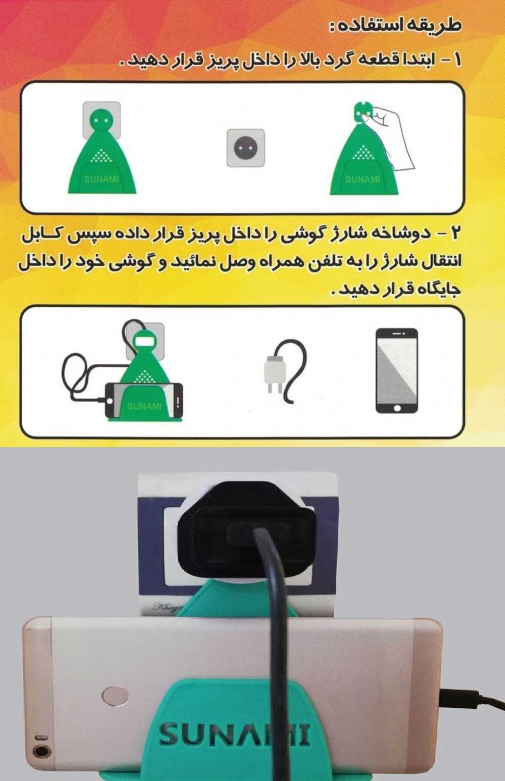 نگهدارنده گوشی کنار پریز برق