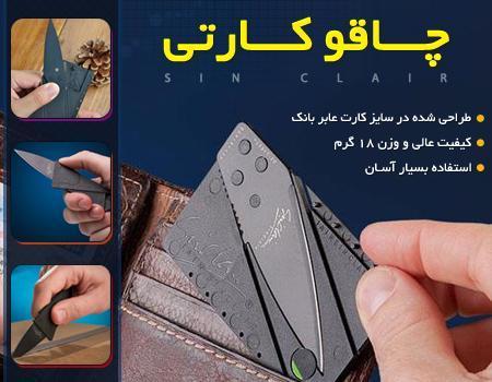 کارد شارپ card sharp