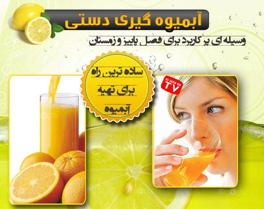http://d20.ir/14/Images/620/Large/lemon-juicer-3.jpg