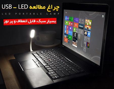چراغ LED قابل حمل
