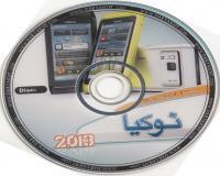 نرم افزار Symbian 3