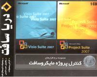 کنترل پروژه مایکروسافت