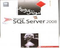 آموزش SQL Server 2008