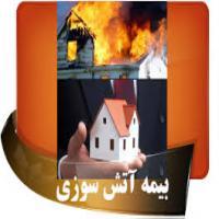 بیمه های آتش سوزی مراکز غیر صنعتی