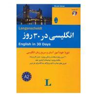 انگلیسی در 30 روز