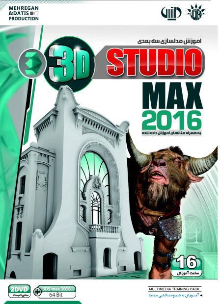 آموزش 3Ds MAX 2016