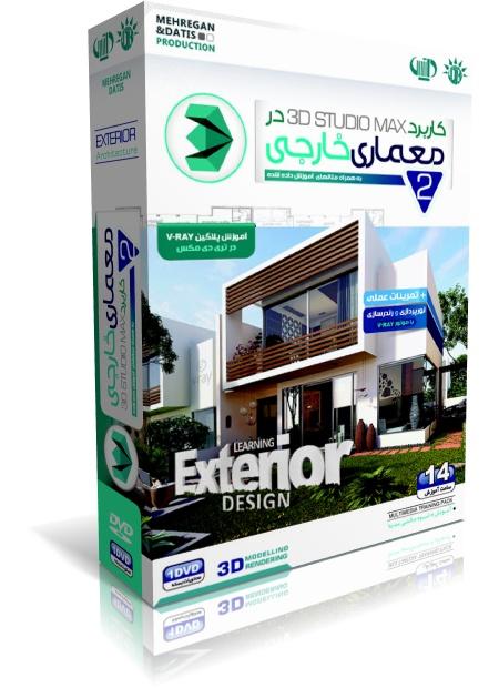 کاربرد 3Ds MAX درمعماری خارجی