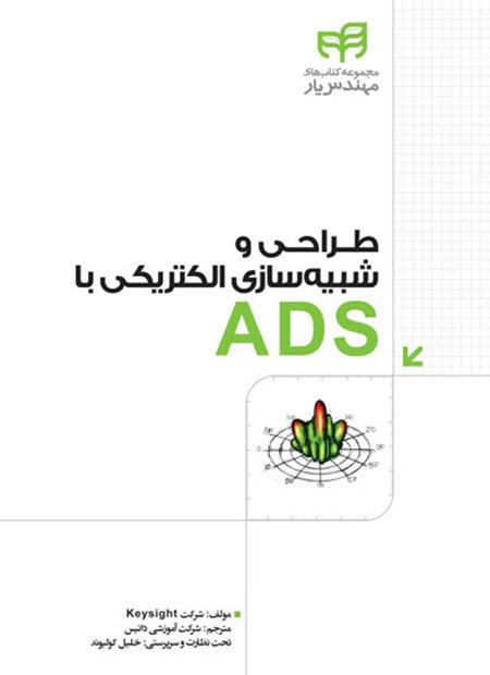کتاب طراحی و شبیهسازی الکتریکی با ADS