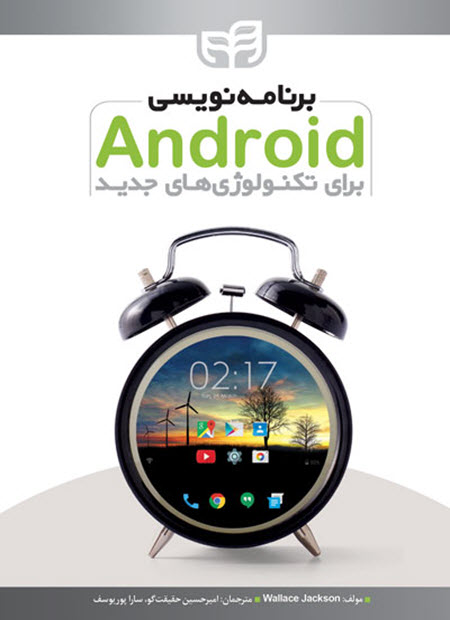 کتاب برنامهنویسی Android برای تکنولوژیهای جدید