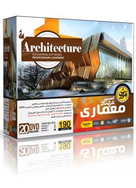 آموزش مهندسي معماري