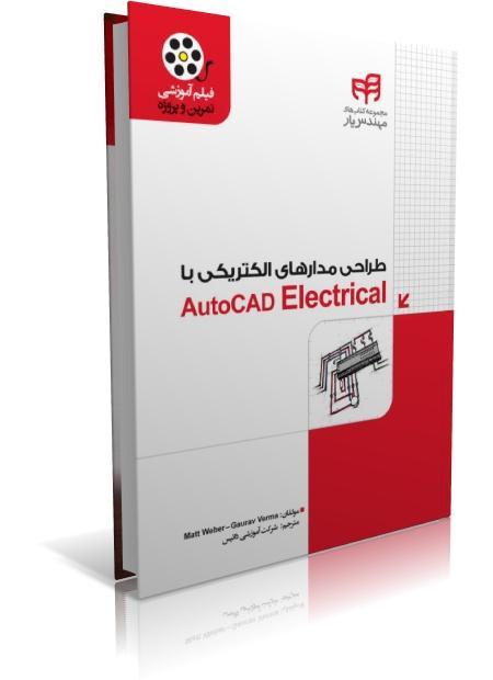 کتاب طراحی مدارهای الکتریکی با AutoCAD Electrical
