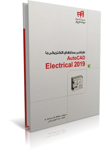 کتاب طراحی مدارهای الکتریکی با AutoCAD Electrical 2019