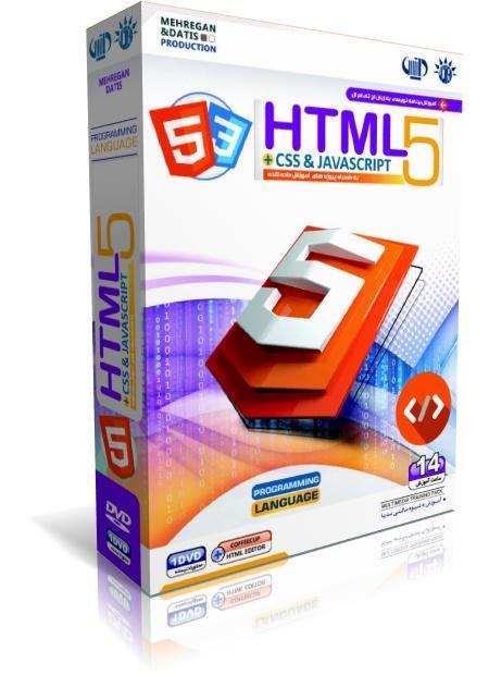 آموزش HTML 5