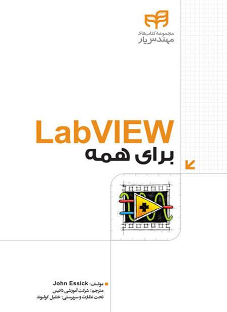 کتاب LabVIEW برای همه