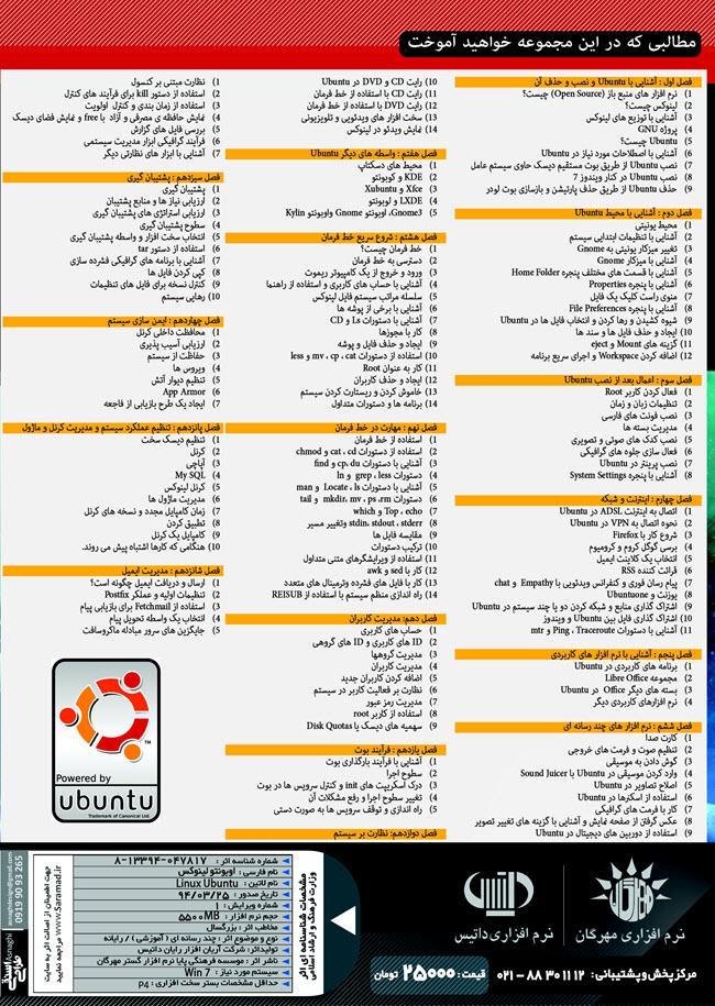 آموزش Linux Ubuntu