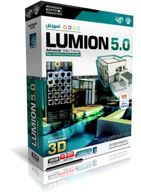 آموزش Lumion 5