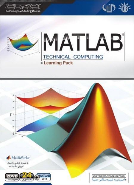 آموزش Matlab 2014