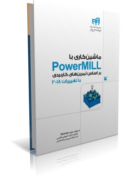 کتاب ماشین کاری با PowerMILL (ویرایش 2018)