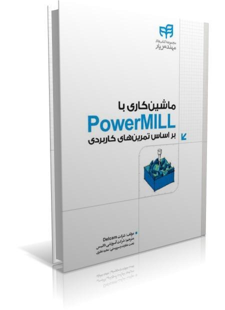 کتاب ماشین کاری با PowerMILL