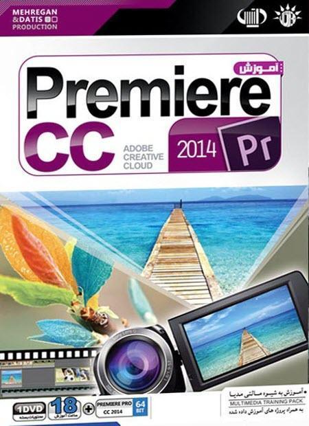 آموزش 2014 Premiere CC