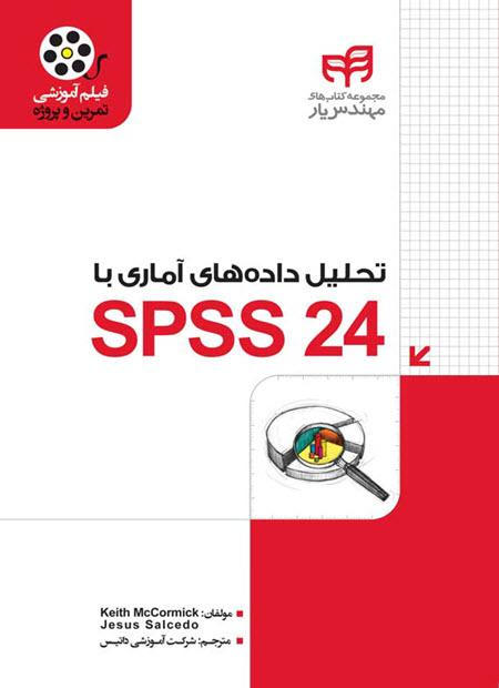 کتاب تحلیل داده های آماری با SPSS 24