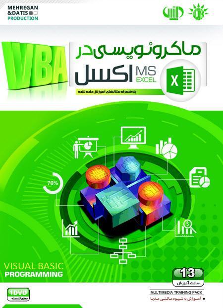 ماکرونویسی در اکسل (VBA)