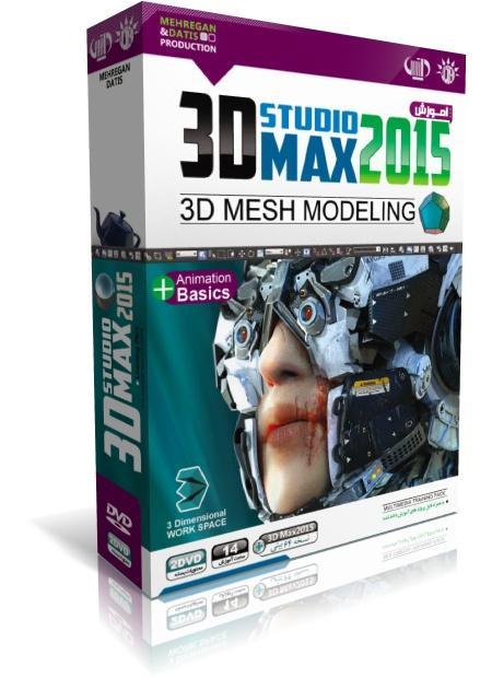 آموزش 3Ds MAX 2015