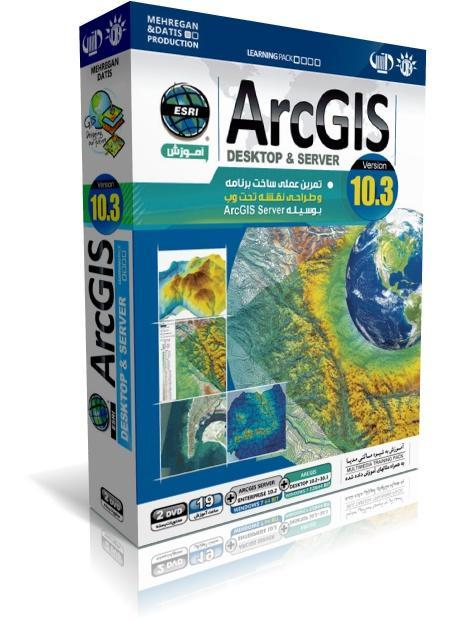 آموزش ArcGIS 10.3