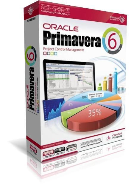 آموزش 6 Primavera
