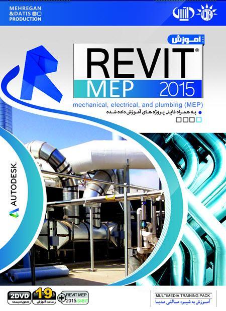 آموزش Revit MEP 2015