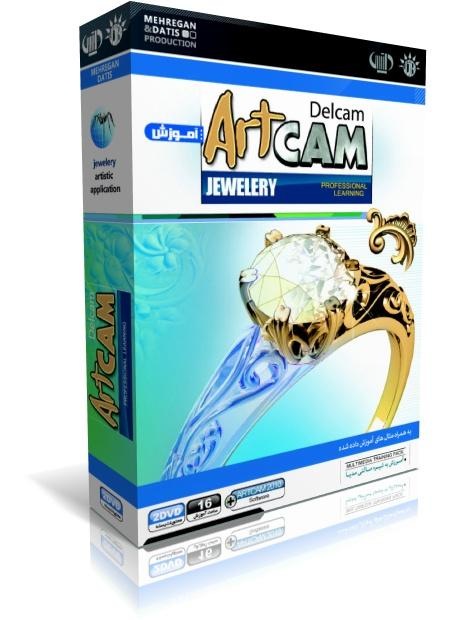آموزش ArtCAM