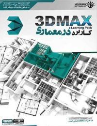 کاربرد 3Ds MAX در معماری