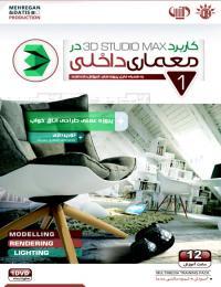 کاربرد 3Ds MAX در معماری داخلی