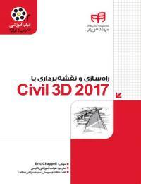 کتاب راه سازی و نقشه برداری با Civil 3D 2017