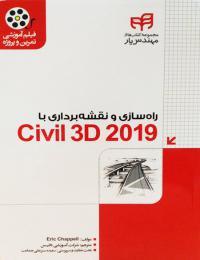 کتاب راه سازی و نقشه برداری با Civil 3D 2019