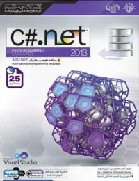 آموزش C#.Net 2013