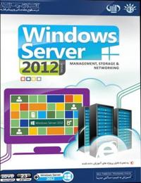 آموزش Windows Server 2012