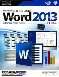 آموزش Word 2013