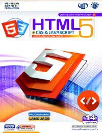 آموزش 5 HTML