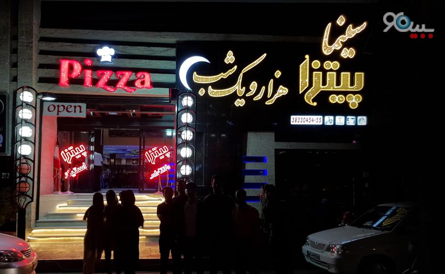 منو باز سینما پیتزا هزار و یک شب