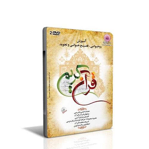 2 DVD آموزش قرآن بزرگسالان
