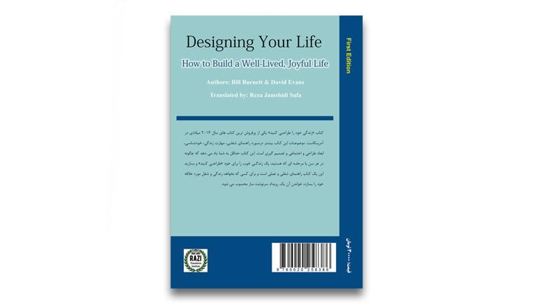 خرید کتاب زندگی خود را طراحی کنید | با تخفیف + ارسال رایگان